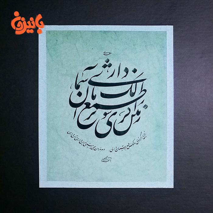 تابلو خط شعر سعدی