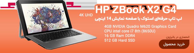 لپ تاپ استوک zbook x2 g4