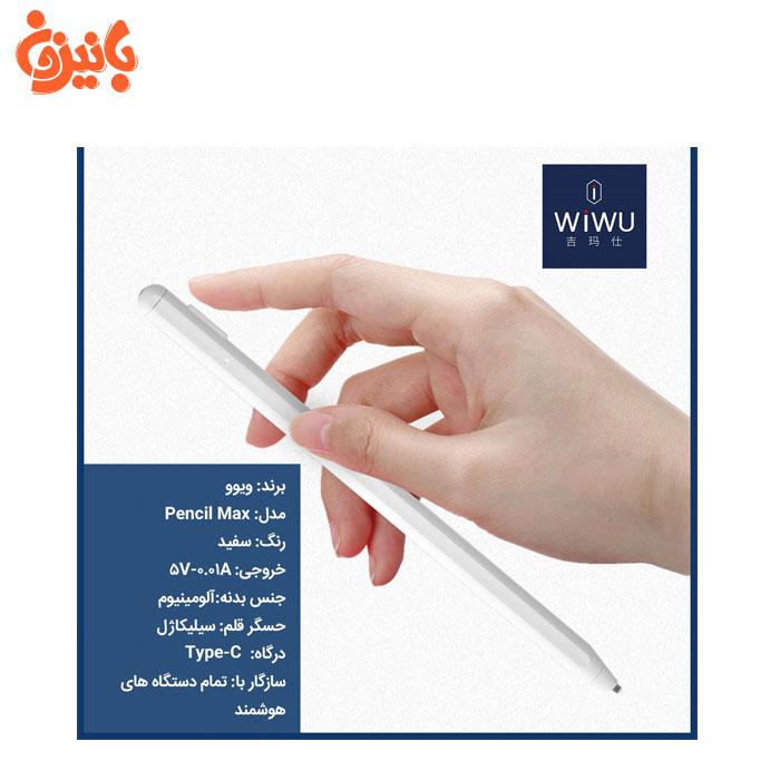 قلم لمسی ویوو مدل Pencil Max