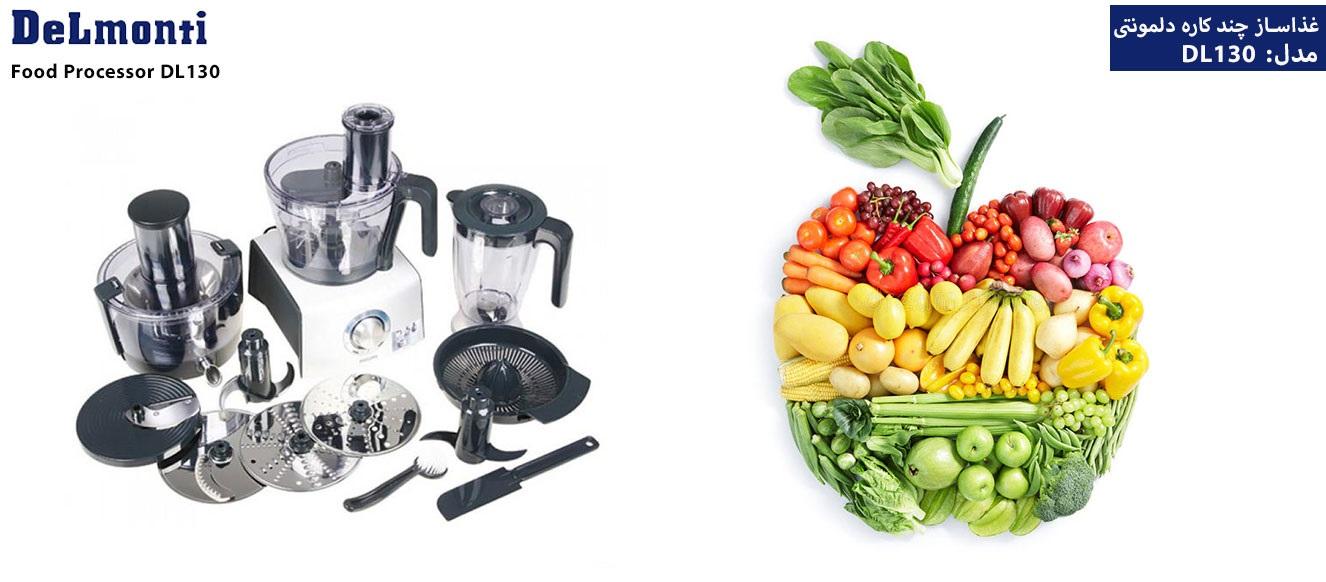 غذاساز چندکاره دلمونتی مدل DL 130