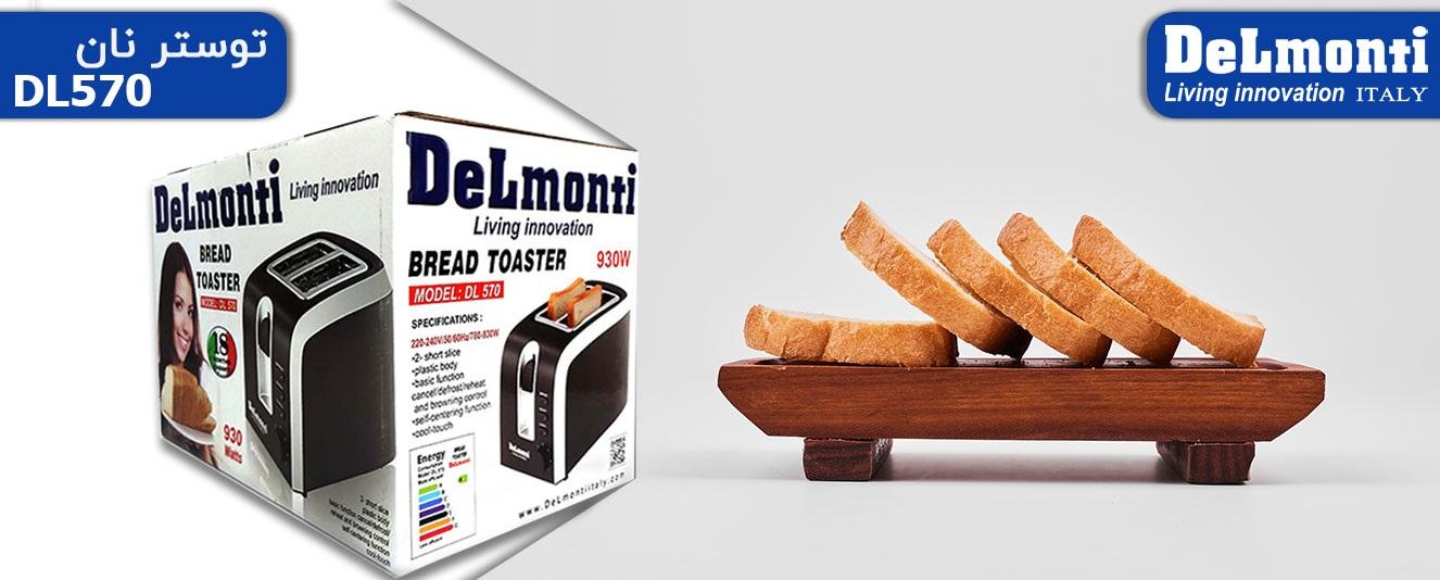 توستر نان دلمونتی DL570